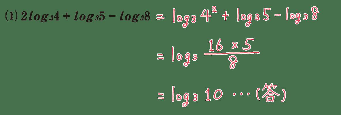 高校数学Ⅱ 指数関数・対数関数12 練習(1)