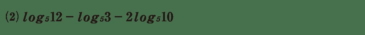 高校数学Ⅱ 指数関数・対数関数12 練習(2)