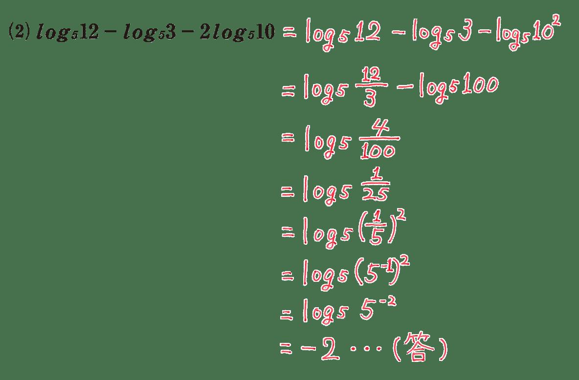 高校数学Ⅱ 指数関数・対数関数12 練習 答え
