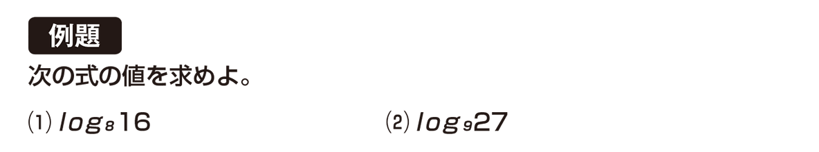 高校数学Ⅱ 指数関数・対数関数13 例題