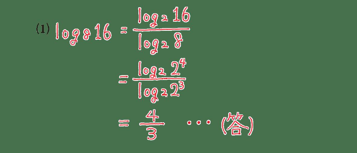 高校数学Ⅱ 指数関数・対数関数13 例題(1)答え