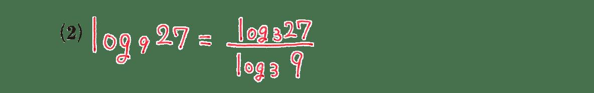 高校数学Ⅱ 指数関数・対数関数13 例題(2)答えの1行目