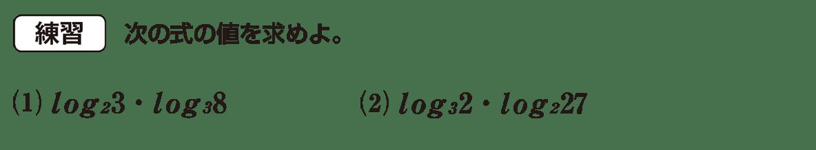 高校数学Ⅱ 指数関数・対数関数13 練習
