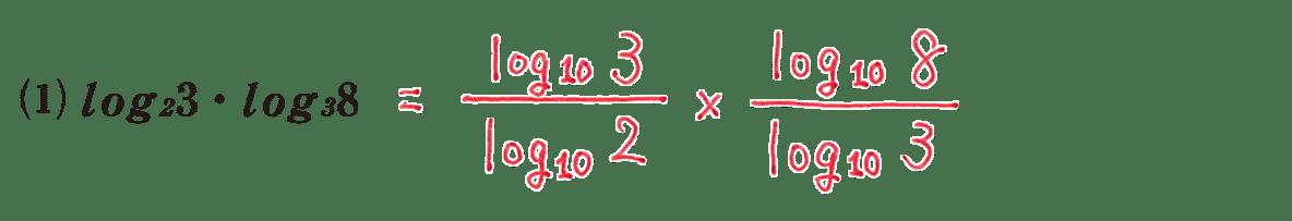 高校数学Ⅱ 指数関数・対数関数13 練習(1)答えの1行目