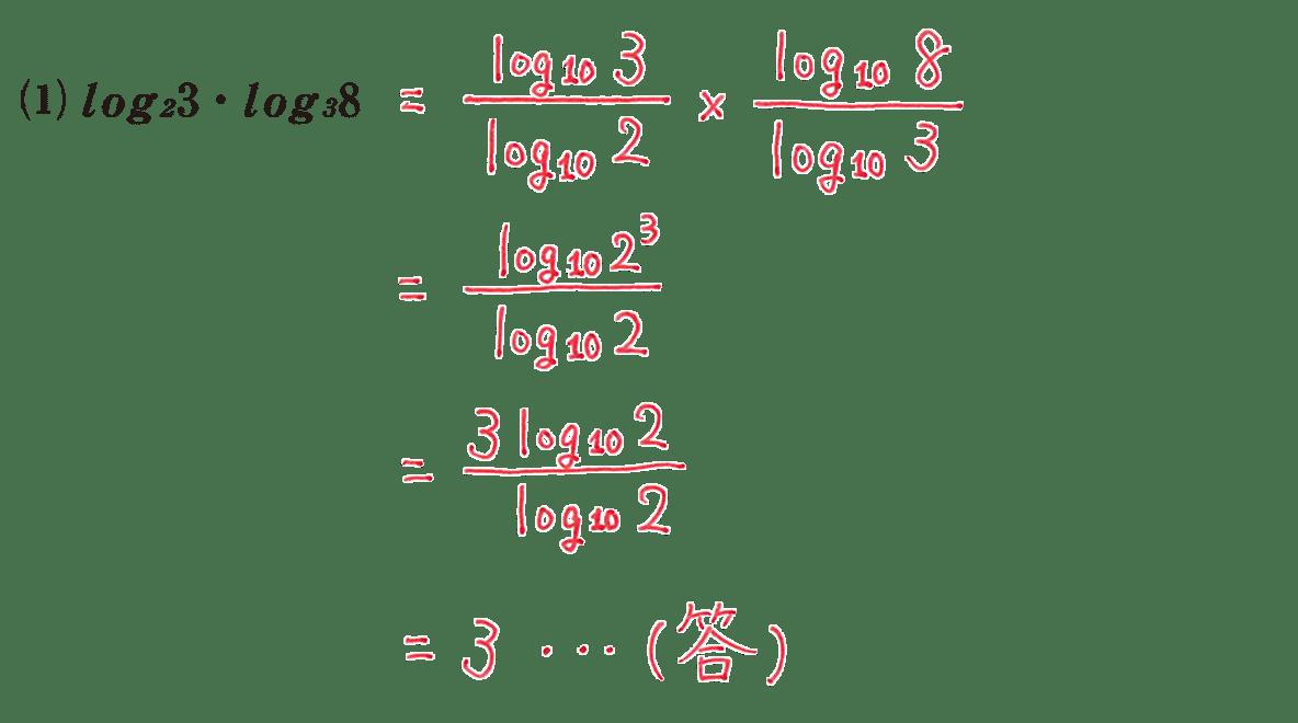 高校数学Ⅱ 指数関数・対数関数13 練習(1)答え