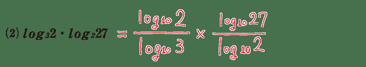 高校数学Ⅱ 指数関数・対数関数13 練習(2)答えの1行目