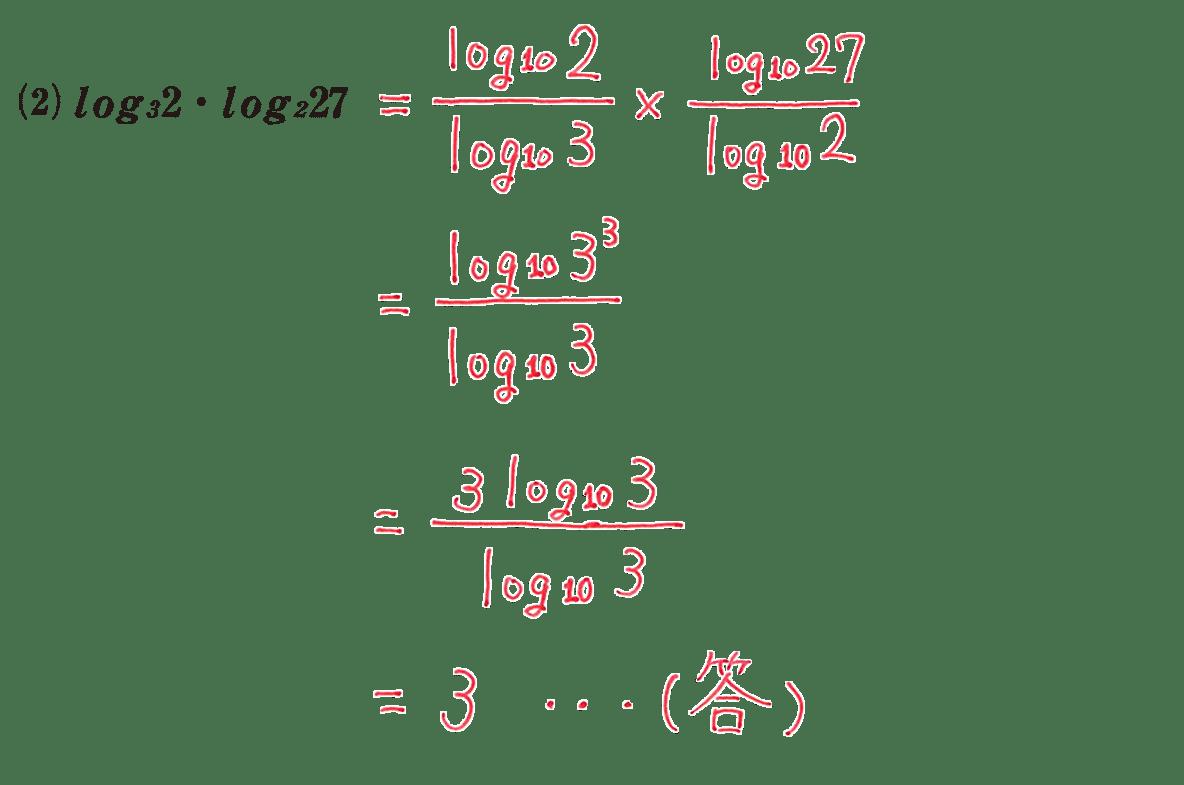 高校数学Ⅱ 指数関数・対数関数13 練習(2)答え