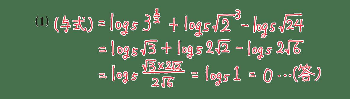 高校数学Ⅱ 指数関数・対数関数14 例題(1)答え