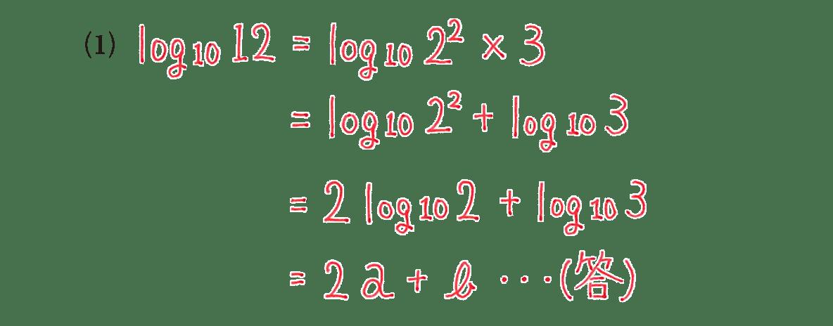 高校数学Ⅱ 指数関数・対数関数15 例題(1)答え