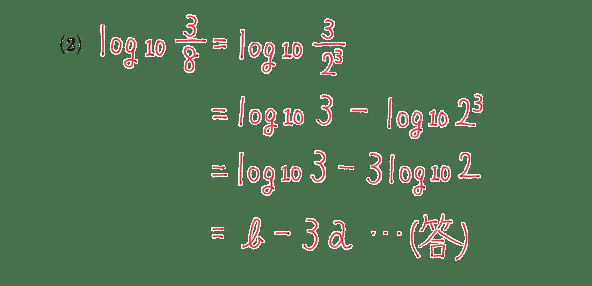高校数学Ⅱ 指数関数・対数関数15 例題(2)答え