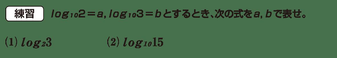 高校数学Ⅱ 指数関数・対数関数15 練習
