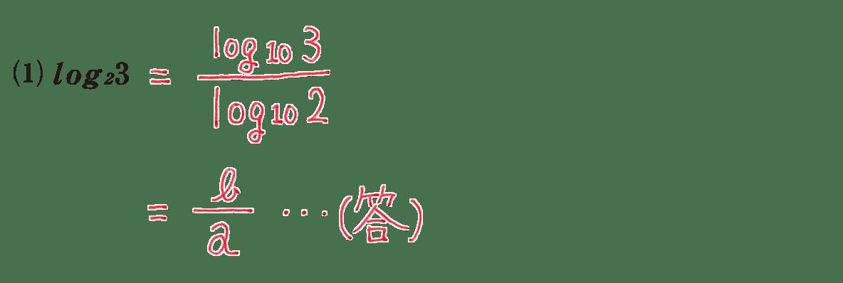高校数学Ⅱ 指数関数・対数関数15 練習(1)答え