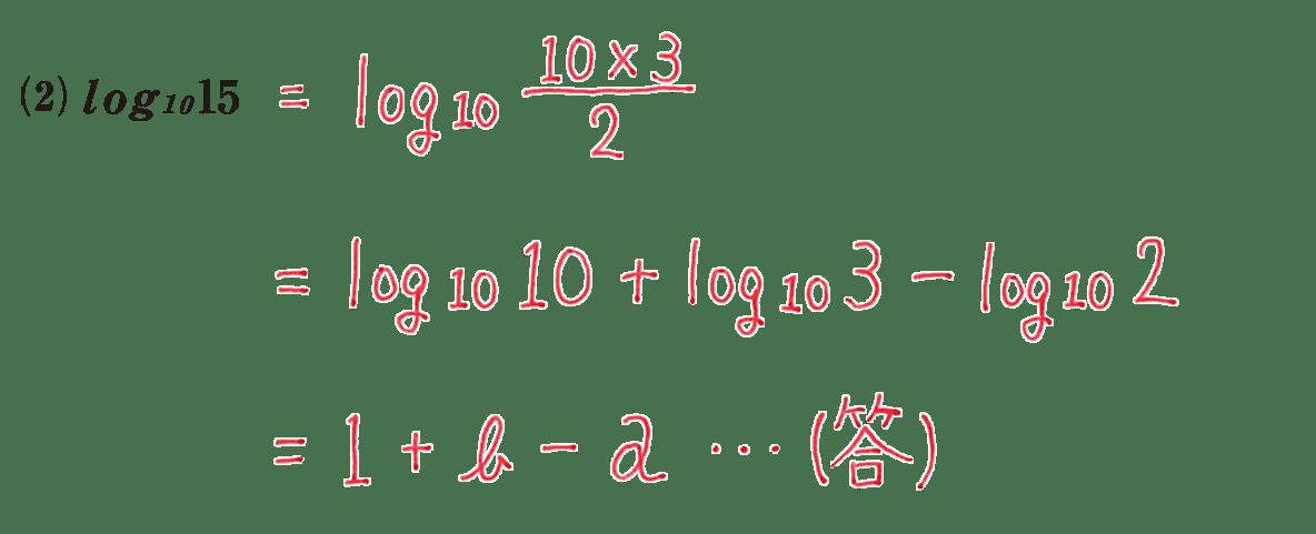高校数学Ⅱ 指数関数・対数関数15 練習(2)答え