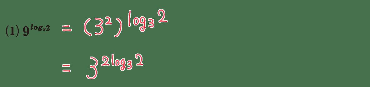 高校数学Ⅱ 指数関数・対数関数16 練習(1)答え2行目まで