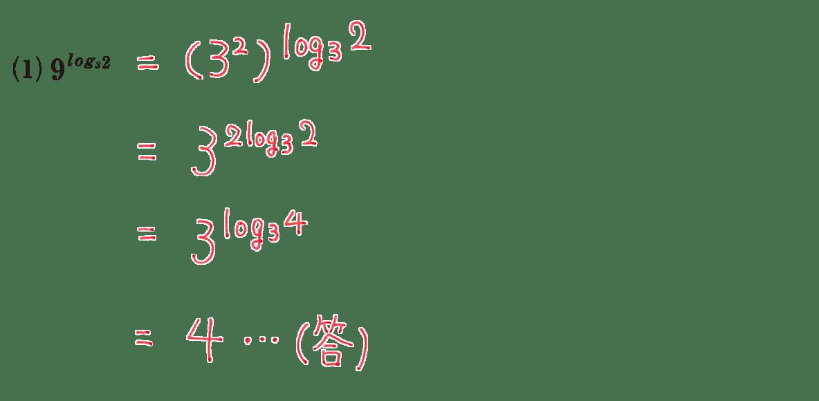 高校数学Ⅱ 指数関数・対数関数16 練習(1)答え