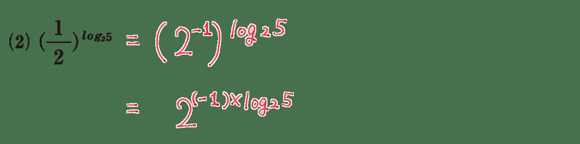 高校数学Ⅱ 指数関数・対数関数16 練習(2)答え2行目まで