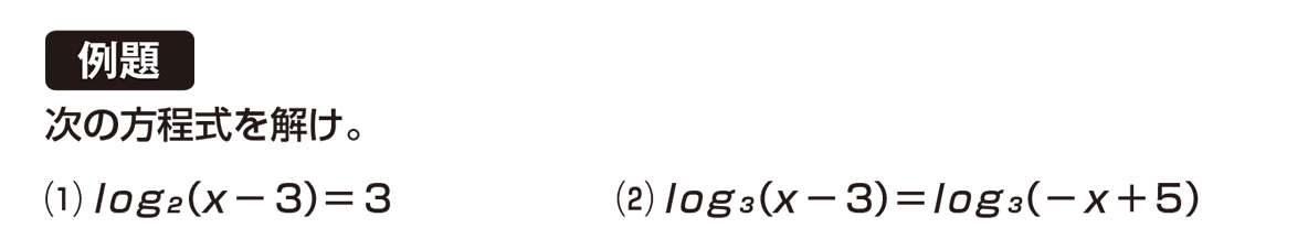 高校数学Ⅱ 指数関数・対数関数17 例題