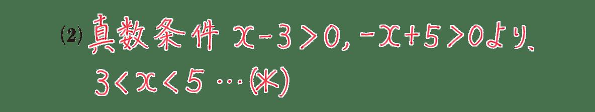 高校数学Ⅱ 指数関数・対数関数17 例題(2)答え2行目まで
