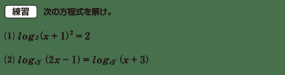 高校数学Ⅱ 指数関数・対数関数17 練習