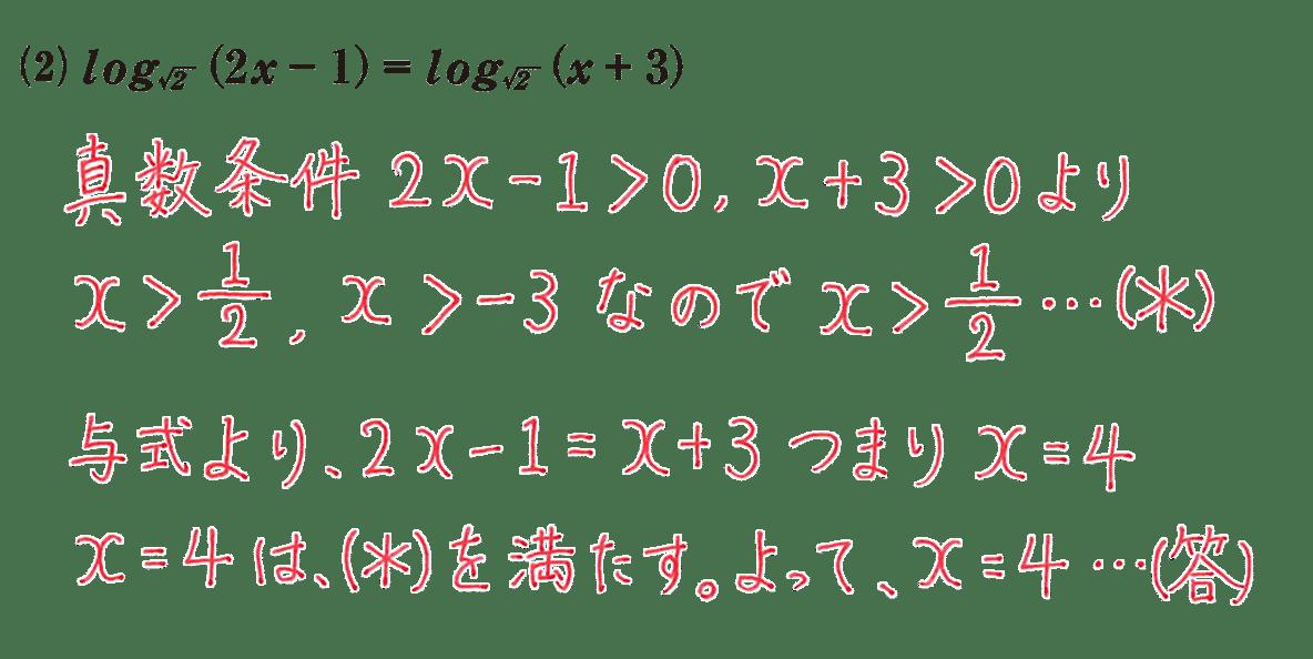 高校数学Ⅱ 指数関数・対数関数17 練習(2) 答え