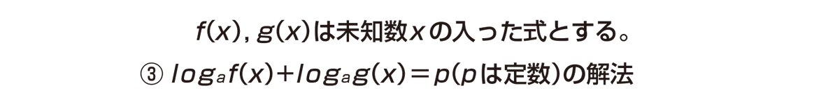 高校数学Ⅱ 指数関数・対数関数18 ポイント1~2行目のみ