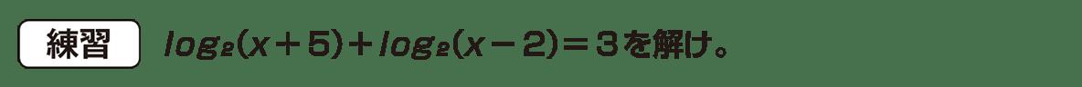 高校数学Ⅱ 指数関数・対数関数18 練習