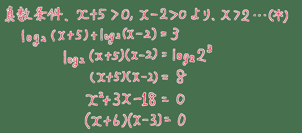 高校数学Ⅱ 指数関数・対数関数18 練習 答え6行目まで