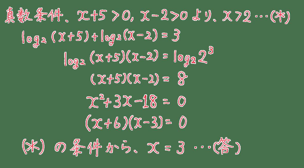 高校数学Ⅱ 指数関数・対数関数18 練習 答え