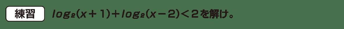 高校数学Ⅱ 指数関数・対数関数22 練習