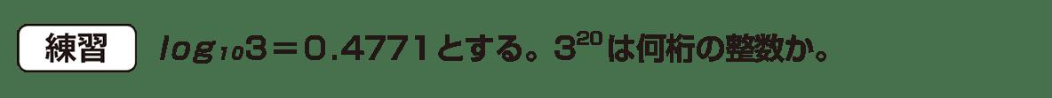 高校数学Ⅱ 指数関数・対数関数23 練習