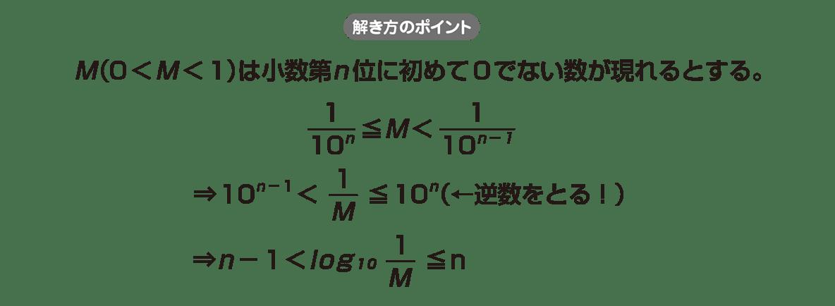 高校数学Ⅱ 指数関数・対数関数24 ポイント