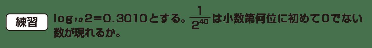 高校数学Ⅱ 指数関数・対数関数24 練習