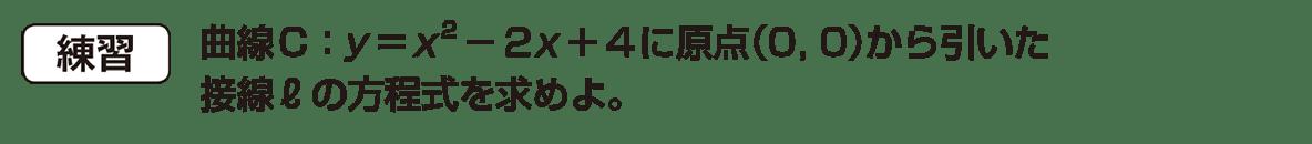 高校数学Ⅱ 微分法と積分法10 練習