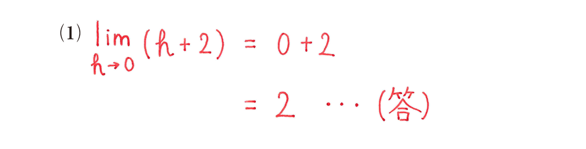 高校数学Ⅱ 微分法と積分法1 例題(1)の答え