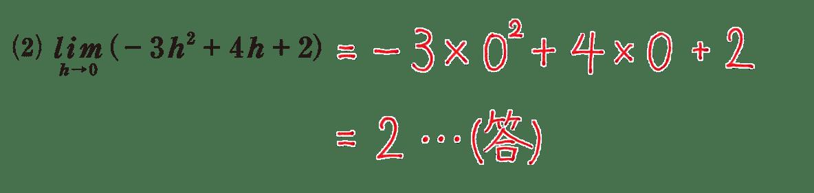 高校数学Ⅱ 微分法と積分法1 練習 (2)答え