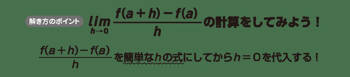 高校数学Ⅱ 微分法と積分法2 ポイント