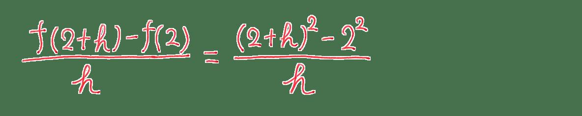 高校数学Ⅱ 微分法と積分法2 例題答え1行目