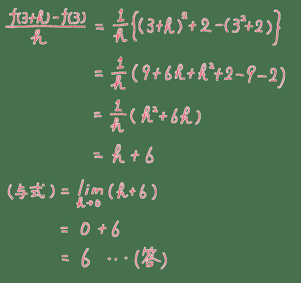 高校数学Ⅱ 微分法と積分法2 練習 答え