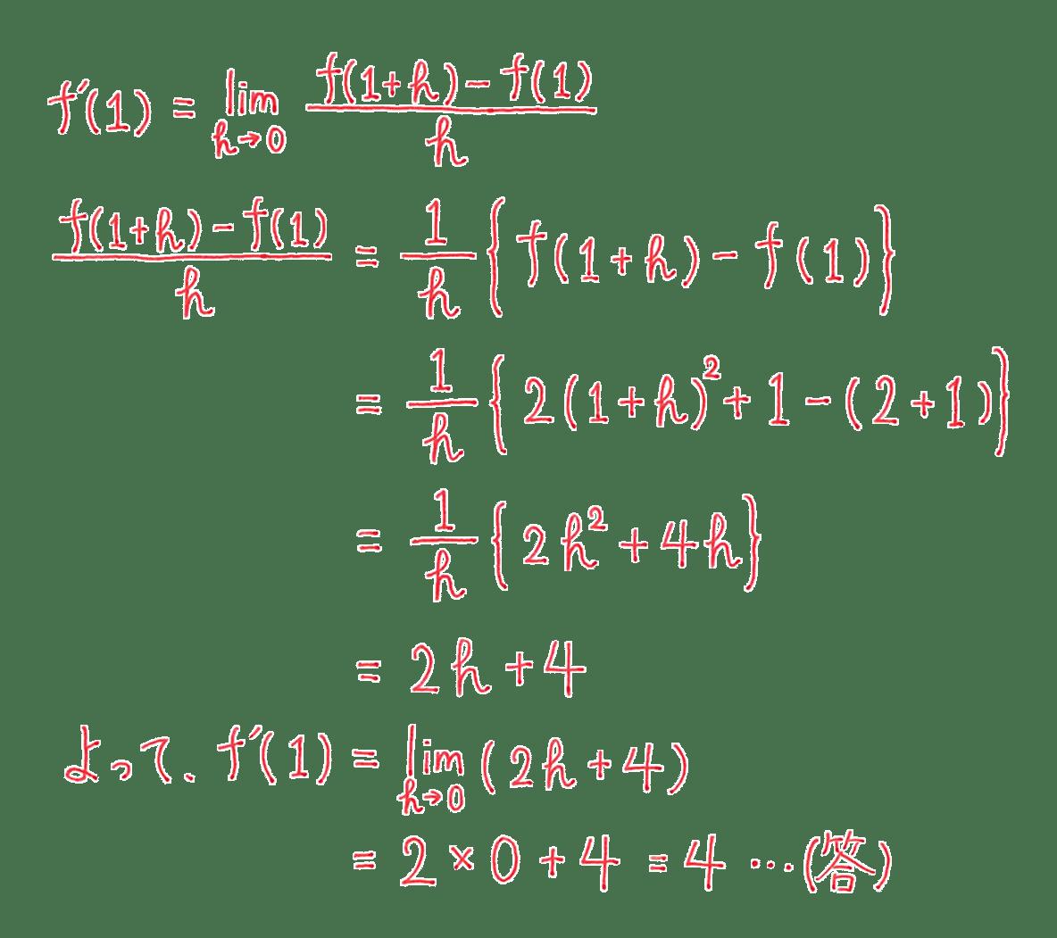 高校数学Ⅱ 微分法と積分法3 例題 答え