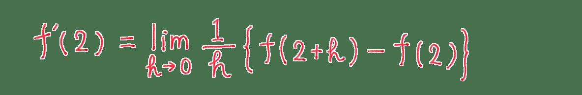 高校数学Ⅱ 微分法と積分法3 練習答え1行目