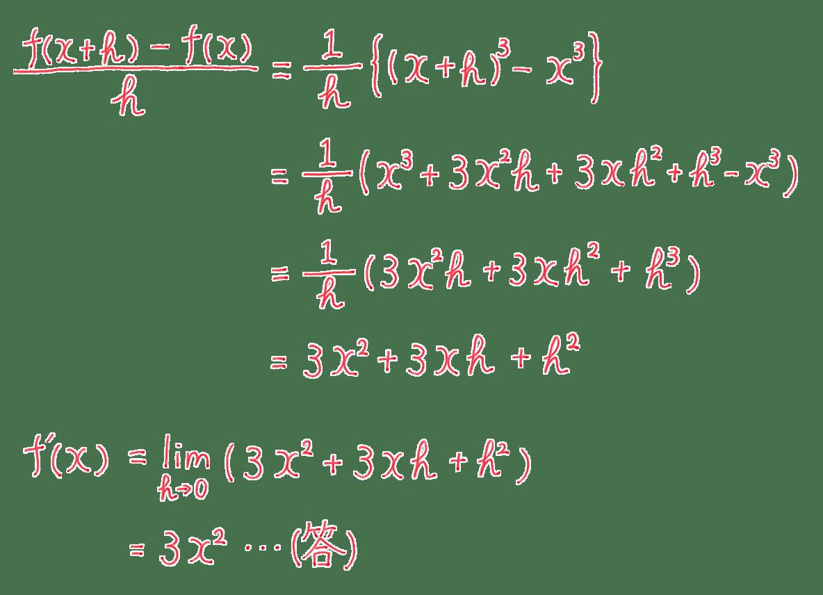 高校数学Ⅱ 微分法と積分法4 練習 答え
