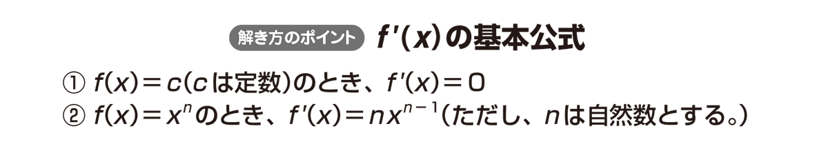 高校数学Ⅱ 微分法と積分法5 ポイント