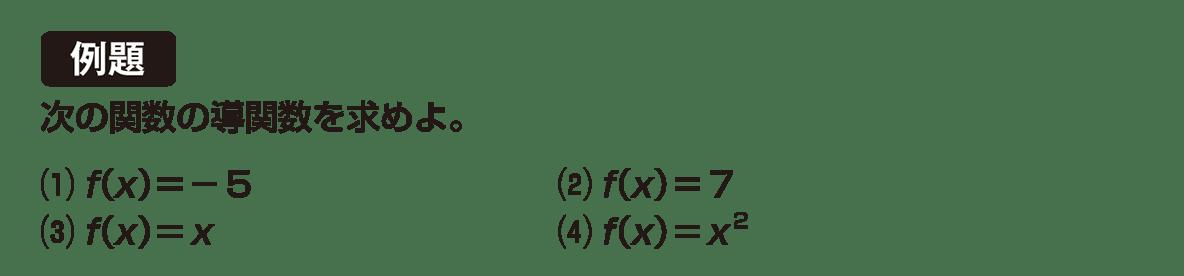 高校数学Ⅱ 微分法と積分法5 例題
