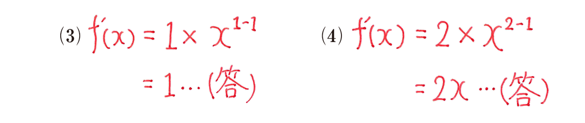 高校数学Ⅱ 微分法と積分法5 例題 答え