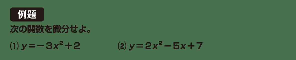 高校数学Ⅱ 微分法と積分法6 例題