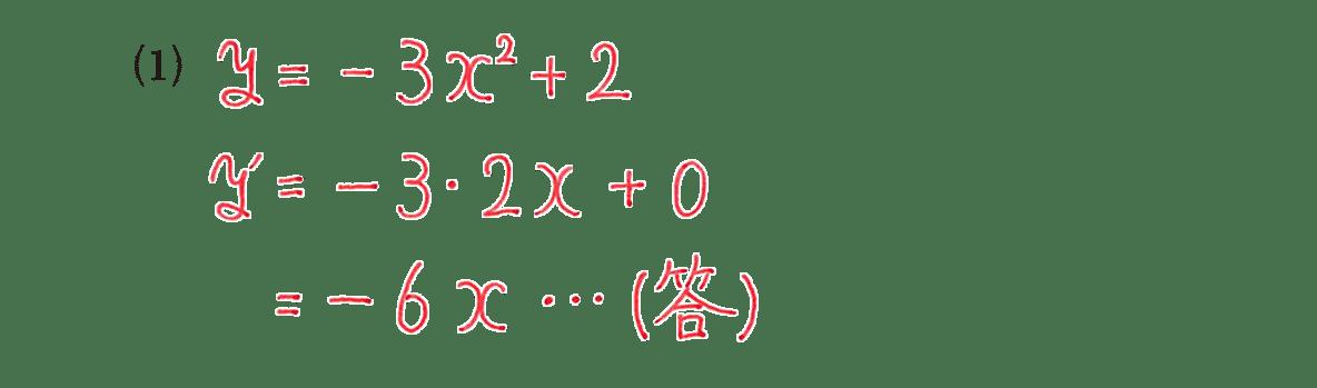 高校数学Ⅱ 微分法と積分法6 例題(1)の答え