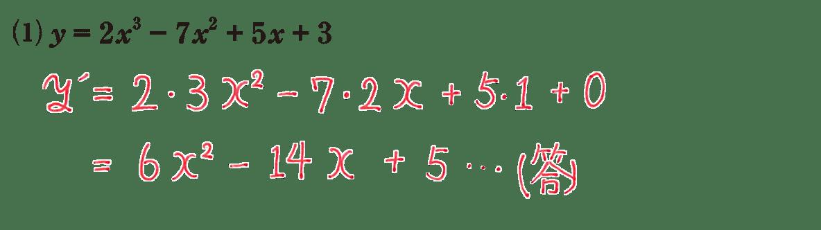 高校数学Ⅱ 微分法と積分法6 練習(1)の答え