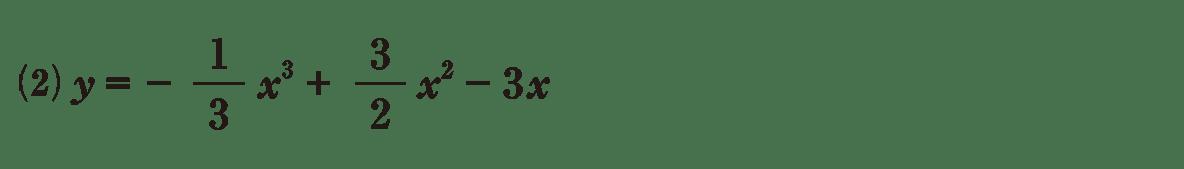 高校数学Ⅱ 微分法と積分法6 練習(2)