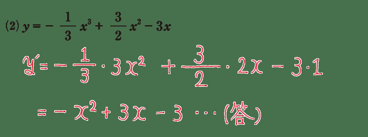 高校数学Ⅱ 微分法と積分法6 練習(2)の答え