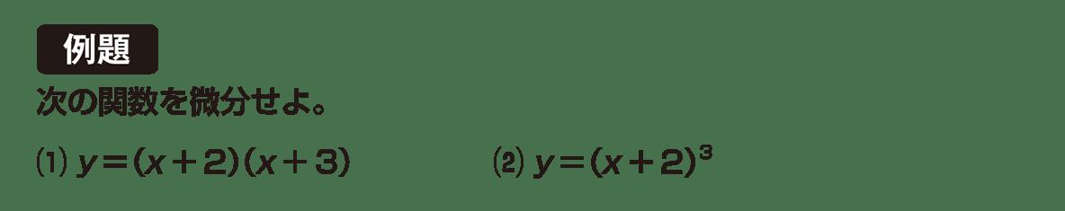 高校数学Ⅱ 微分法と積分7 例題